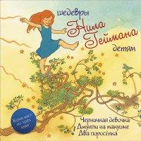 Шедевры Нила Геймана детям (комплект из 3 книг)