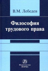 Философия трудового права. Монография, Владимир Максимович Лебедев