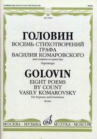 Головин. Восемь стихотворений графа Василия Комаровского. Для сопрано и оркестра. Партитура
