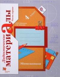 Математика. 4 класс. Дидактические материалы. В 2 частях. Часть 1