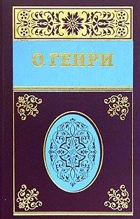 О. Генри. Собрание сочинений в 5 томах. Том 5. Под лежачий камень. Остатки. Постскриптумы. Еще раз О. Генри