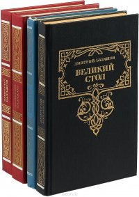 Дмитрий Балашов (комплект из 4 книг)