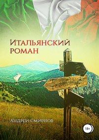 Итальянский роман, Андрей Смирнов