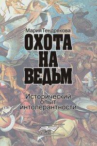 Охота на ведьм. Исторический опыт интолерантности, М. В. Тендрякова
