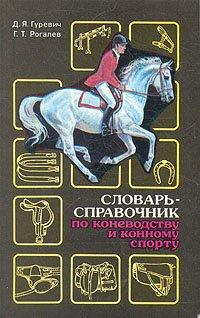 Словарь-справочник по коневодству и конному спорту