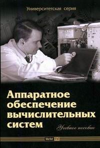 Аппаратное обеспечение вычислительных систем