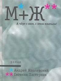 М+Ж. А черт с ним, с этим платьем!, Андрей Жвалевский, Евгения Пастернак