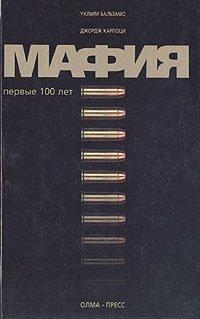 Мафия. Первые 100 лет