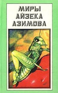 Миры Айзека Азимова. Книга 11