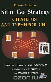 Sit'n Go Strategy / Стратегия для турниров СНГ