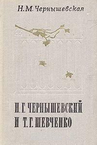 Н. Г. Чернышевский и Т. Г. Шевченко, Н. М. Чернышевская