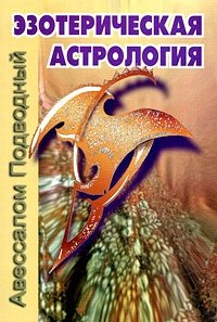 Эзотерическая астрология