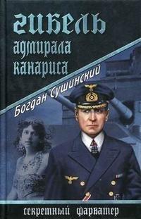 Гибель адмирала Канариса