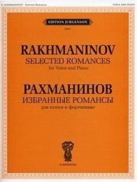Рахманинов. Избранные романсы для голоса и фортепиано