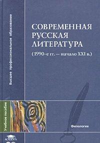 Современная русская литература (1990-е гг. - начало XXI в.). Учебное пособие