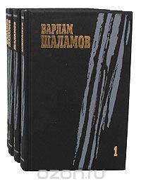 Варлам Шаламов. Собрание сочинений в 4 томах (комплект)