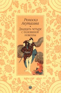 Двадцать четыре с половиной новеллы, Акутагава Рюноске
