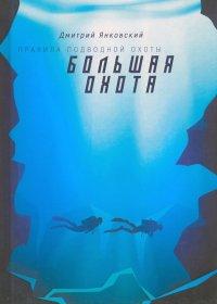 Правила подводной охоты. Книга 3. Большая охота