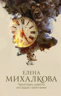 Черный пудель, рыжий кот, или Свадьба с препятствиями, Е. И. Михалкова