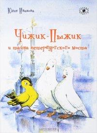 Чижик-Пыжик и тайна петербургского моста