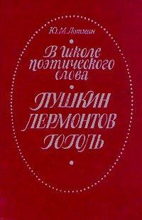 В школе поэтического слова. Пушкин. Лермонтов. Гоголь
