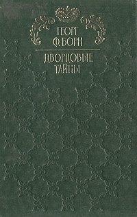 Дворцовые тайны. В трех томах. Том 1. Евгения, или Тайны французского двора