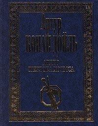 Артур Конан Дойль. Собрание сочинений в четырех томах. Том 3. Архив Шерлока Холмса