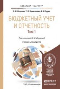 Бюджетный учет и отчетность. Учебник и практикум. В 2 томах