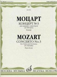 Моцарт. Концерт № 3 для скрипки с оркестром. Клавир