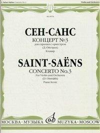 Сен-Санс. Концерт №3 для скрипки с оркестром. Клавир