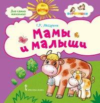 Мама и малыши. стихи для детей