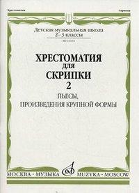 Хрестоматия для скрипки. 2-3 классы ДМШ. Часть 2. Пьесы, произведения крупной формы