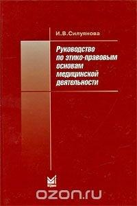 Руководство по этико-правовым основам медицинской деятельности