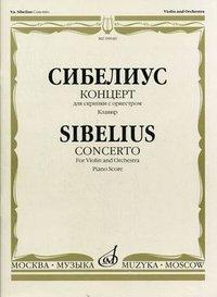 Сибелиус. Концерт для скрипки с оркестром. Клавир