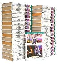 Весь Перри Мейсон. Комплект из 31 книги