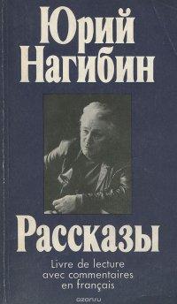 Юрий Нагибин. Рассказы
