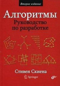 Алгоритмы. Руководство по разработке, Стивен Скиена