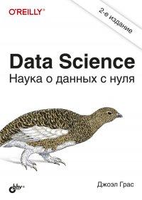 Data Science. Наука о данных с нуля. 2-е издание