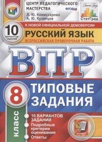 Русский язык. 8 класс. ВПР. Типовые задания. 10 вариантов заданий