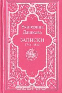 Екатерина Дашкова. Записки, 1743-1810