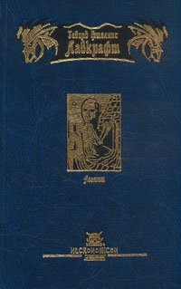 Говард Филлипс Лавкрафт. В трех книгах. Азатот