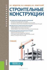 Строительные конструкции (для бакалавров)