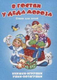 В гостях у Деда Мороза. Книжка-панорама