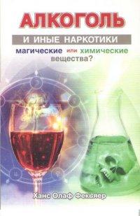 Алкоголь или иные наркотики. Магические или химические вещества?