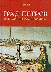 Град Петров в истории русской культуры