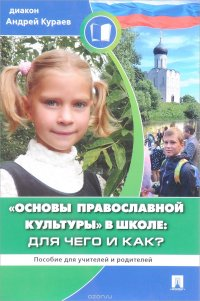 Основы православной культуры в школе. Для чего и как?
