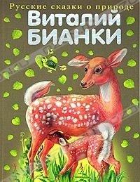 Виталий Бианки. Русские сказки о природе