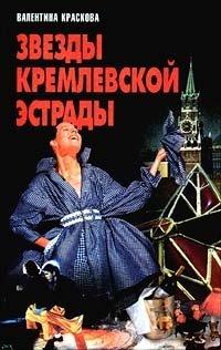 Звезды кремлевской эстрады