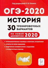 ОГЭ-2020 История. 9 класс. 30 тренировочных вариантов