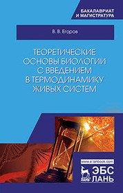 Теоретические основы биологии с введением в термодинамику живых систем. Учебное пособие, В. В. Егоров